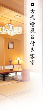 古代檜風呂付き客室