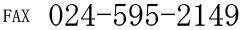 FAX 024-595-2149